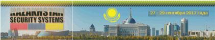 """Международная выставка по безопасности и гражданской защите «KAZAKHSTAN SECURITY SYSTEMS 2017» состоится с 27 по 29 сентября 2017 года в Казахстане, г. Астана, ВЦ """"КОРМЕ"""""""