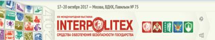 Международная выставка средств обеспечения безопасности государства «ИНТЕРПОЛИТЕХ-2017» пройдет с 17 по 20 октября 2017 года в Москве, Россия