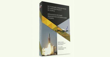 Во Франции издан «Французско-русский авиационно-космический словарь»