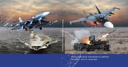 Новая книга «Российское оружие в Сирии: анализ, итоги, выводы»