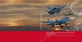 В продаже книга: «Российское оружие в сирийском конфликте»