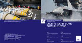 Доступен для подписки выпуск №47 (1050) 21-27 ноября 2016г журнала «Военно-техническое сотрудничество»