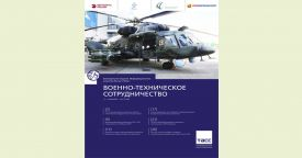 """Очередной номер журнала """"Военно-техническое сотрудничество"""" вышел в свет"""