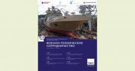 """Очередной номер еженедельного журнала """"Военно-техническое сотрудничество"""" вышел в свет"""