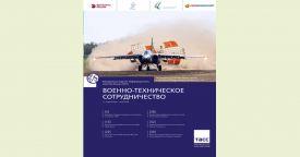 Вышел в свет очередной номер журнала «Военно-техническое сотрудничество» агентства ТАСС