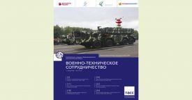 Белорусский ОПК продемонстрировал свои новые разработки