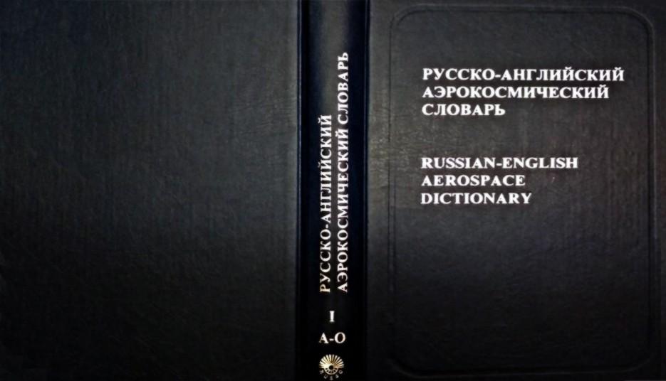 Русско-английский аэрокосмический словарь. В двух томах.