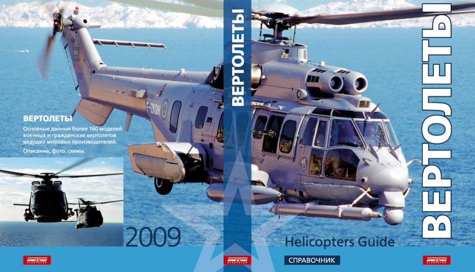 Вертолеты. Справочник